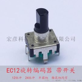 EC12旋轉編碼器5腳帶開關塑膠柄音量旋鈕