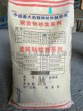 北京廠家直銷聚合物加固砂漿