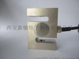 西安新敏S型称重传感器-拉压两用,配吊环/鱼眼轴承