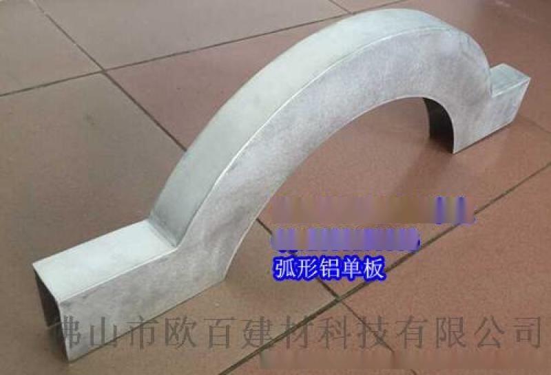 来图定制2.0厚木纹弧形铝单板吊顶 免费设计