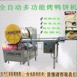 春卷皮子小机器,连云港春卷皮机器生产厂家