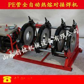 PE热熔机 山东创铭315PE管热熔焊接机