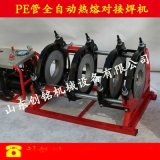 PE熱熔機 山東創銘315PE管熱熔焊接機