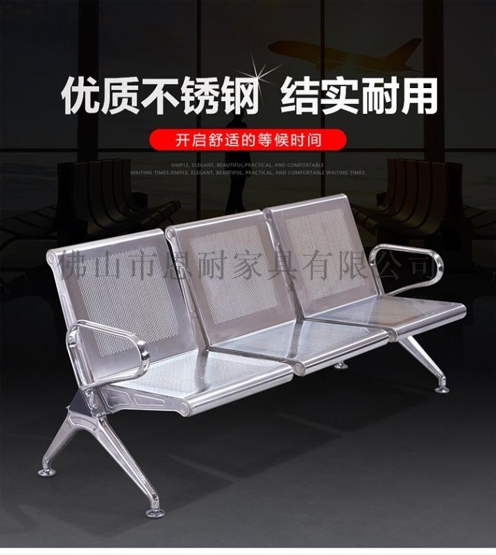 不锈钢连排椅,机场椅,候诊椅,工厂供应