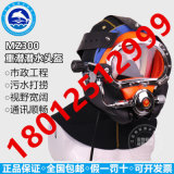 MZ300潛水頭盔 污水作業裝備
