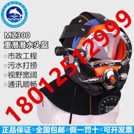 MZ300潜水头盔 污水作业装备 市政潜水装备