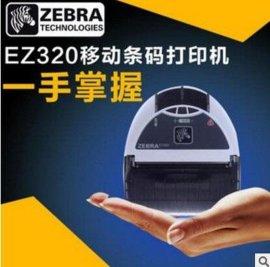 斑马zebra EZ320无线蓝牙 移动便携手持式条码打印机移动收据**