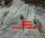 炮山石用的膨胀剂,岩石切割破碎