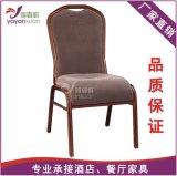 快餐店椅子优惠促销 铝合金欧式酒店宴会餐厅饭店绒布出口贵宾椅