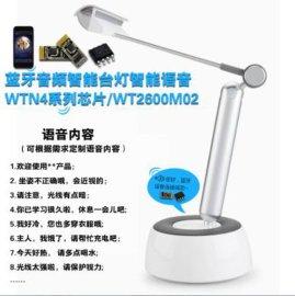 智能台灯,打造温馨家园蓝牙音频方案-WT2600音频蓝牙模块的应用/WTN4系列语音芯片的应用