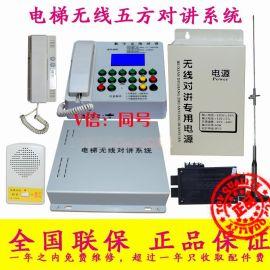 电梯无线对讲三方五方通话系统数字中文GSM插卡电话