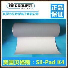 南京供应贝格斯Sil-Pad K-4导热片,绝缘片,矽胶布