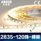 JERRIED杰来得2835低压12V裸板120珠高亮展柜照明灯带