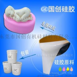 哪里有做手工皂模具用的硅胶材料?