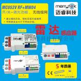 無線組網控制微波感應器微波感應開關雷達感應廠家MC052V RF+MW04