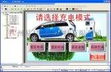 电动汽车充电桩,充电桩管理系统,充电桩触摸屏,充电桩人机界面