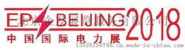 2018第十八届中国国际电力电工高低压电器展览会