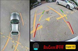 道可视360度全景倒车影像