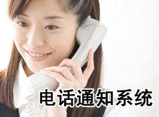 电话外乎系统(单线自动外呼通知系统)