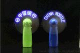 厂家专业logo定制生产led灯闪语风扇 表白神器发光闪字迷你风扇