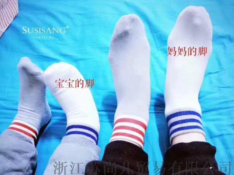 苏尚儿纯净儿童袜子  防臭  代理价格表