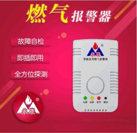 永康燃气报警器批发厂家 燃气报警器安装使用方法