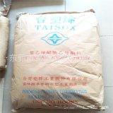 注塑級 臺灣化纖 7620M 醋酸乙酸EVA