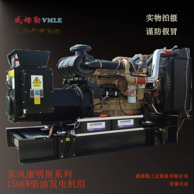 东风康明斯 150KW发电机组 150千瓦发电机 大功率常用发电威姆勒