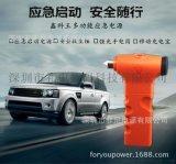 新款多功能汽车应急启动电源应急点火器 K003移动电源充电安全锤 举报