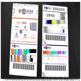 条码标签纸/热敏纸不干胶/E邮宝电子面单物流标签/条码不干胶标签