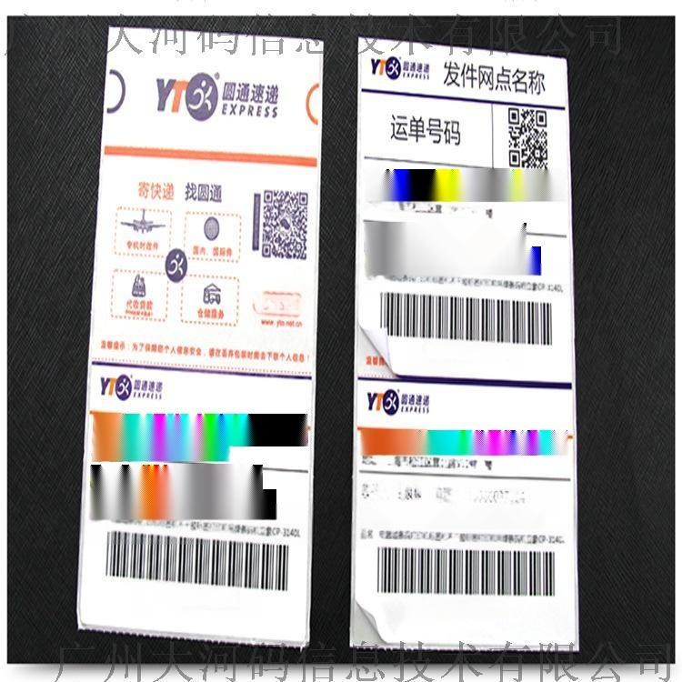 条码标签纸/热敏纸不干胶/E邮宝电子面单物流标签
