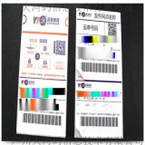 條碼標籤紙/熱敏紙不乾膠/E郵寶電子面單物流標籤