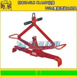 UGM鹰牌混凝土吊具,日本EAGLE CLAMP