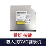 Lite-on DL-8A4SH吸碟式筆記本內置DVD光碟機