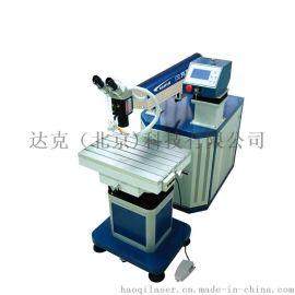 激光模具补焊机 首饰点焊机 激光焊接机