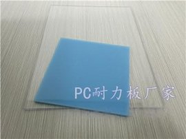 4.5mm湖蓝色pc耐力板