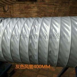 大口径400mm灰色尼龙布风管汽车尾  气管