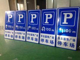 西安警示牌制作,路牌定做,安全设施生产加工