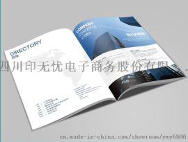 成都画册印刷厂家及成都画册印刷公司