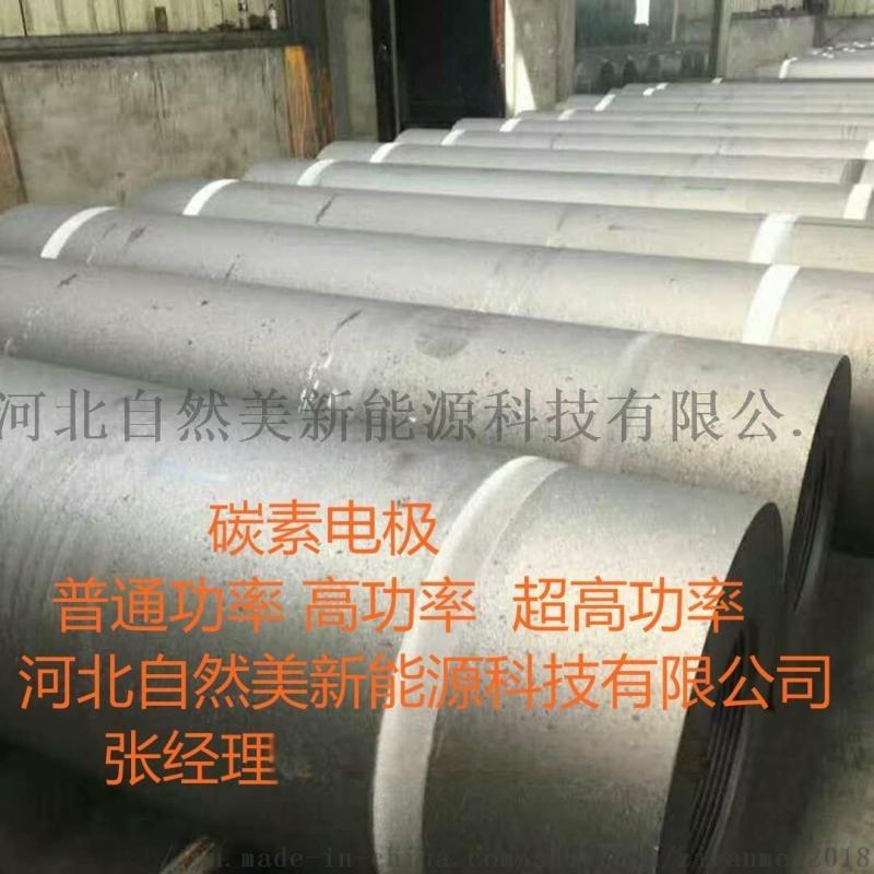 石墨电极进出口外贸(高品质)河北自然美碳素