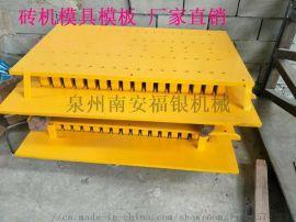 砖机模具标砖模具异形模具六角砖模具
