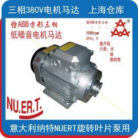 PR系列三相高压旋转叶片泵用低噪音电机马达