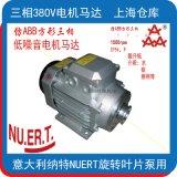 PR系列三相高壓旋轉葉片泵用低噪音電機馬達