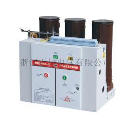 ZN63(VS1)-12户内手车式高压真空断路器