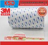 南京高粘3M双面胶、3M9448A双面胶