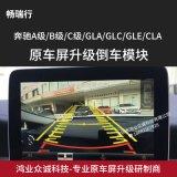 暢瑞行賓士A級B級C級GLA/GLC/GLE/CLA原屏升級倒車影像模組解碼器