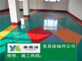 阜沙環氧樹脂地坪漆廠家,黃圃地面油漆施工