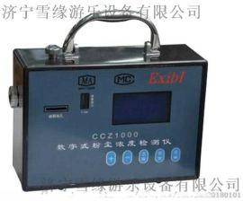 供应CCZ1000数字式粉尘检测仪