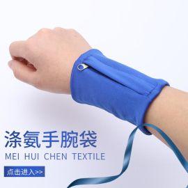 户外运动手腕包,涤氨跑步手臂包,瑜伽钥匙手包