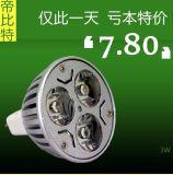 LED射燈 led燈杯3w4w5w